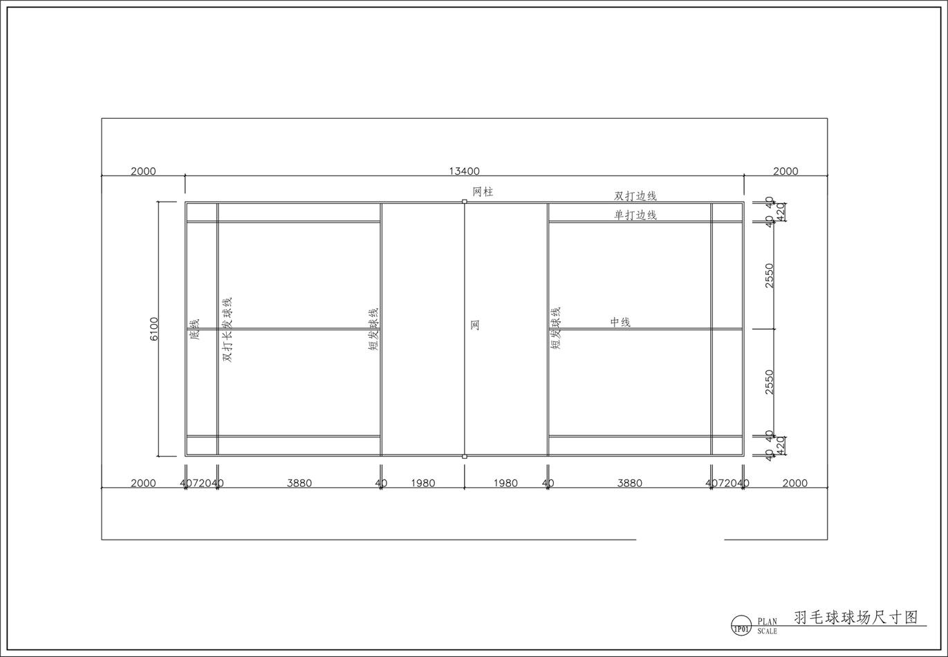 硅pu羽毛球场场地设计图